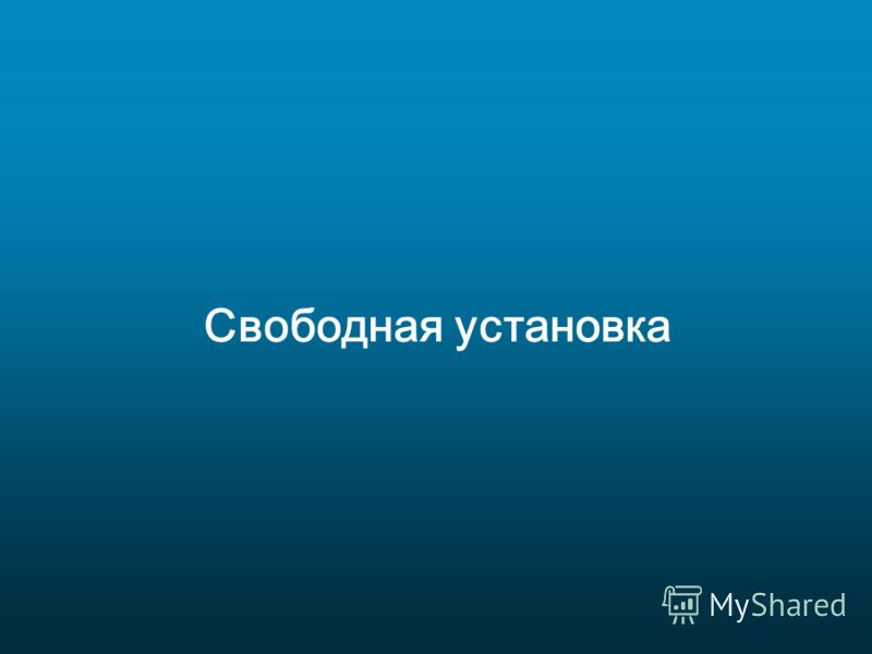 © 2007-2008 Communication Design Division, Air Conditioner Business. Fujitsu General Limited LEA_V001E_002 2008 / 10 / 10 04 11 Свободная установка