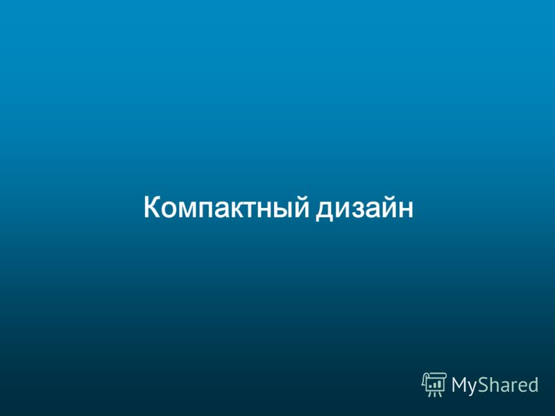 © 2007-2008 Communication Design Division, Air Conditioner Business. Fujitsu General Limited LEA_V001E_002 2008 / 10 / 10 04 20 Компактный дизайн