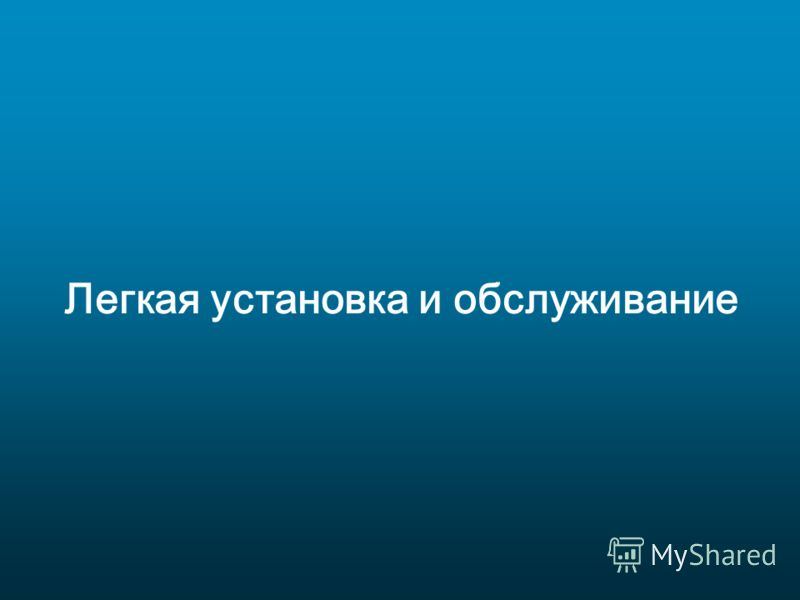 © 2007-2008 Communication Design Division, Air Conditioner Business. Fujitsu General Limited LEA_V001E_002 2008 / 10 / 10 04 30 Легкая установка и обслуживание