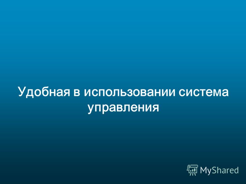 © 2007-2008 Communication Design Division, Air Conditioner Business. Fujitsu General Limited LEA_V001E_002 2008 / 10 / 10 04 41 Удобная в использовании система управления