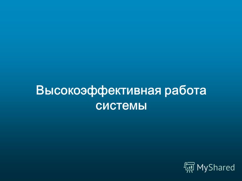 © 2007-2008 Communication Design Division, Air Conditioner Business. Fujitsu General Limited LEA_V001E_002 2008 / 10 / 10 04 5 Высокоэффективная работа системы