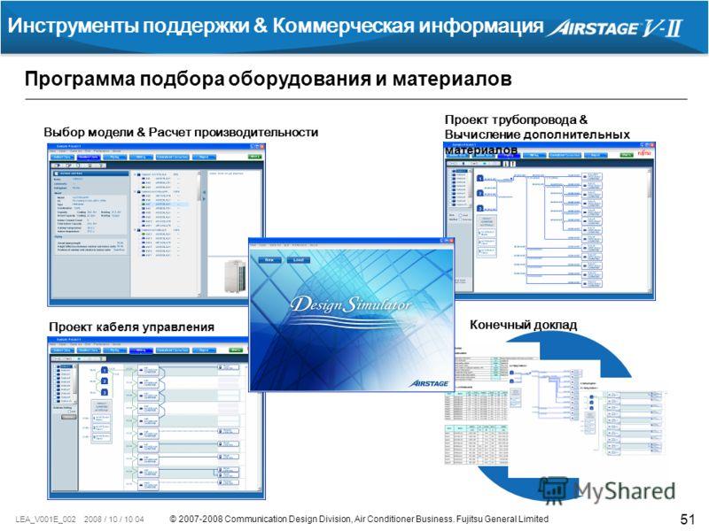 © 2007-2008 Communication Design Division, Air Conditioner Business. Fujitsu General Limited LEA_V001E_002 2008 / 10 / 10 04 51 Инструменты поддержки & Коммерческая информация Выбор модели & Расчет производительности Проект трубопровода & Вычисление