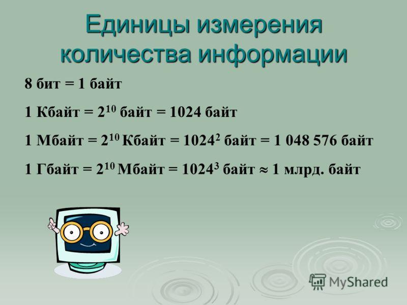 Код – конечный набор символов (условных обозначений) для представления информации. Кодирование – процесс представления информации в виде кода. Код – конечный набор символов (условных обозначений) для представления информации. Кодирование – процесс пр