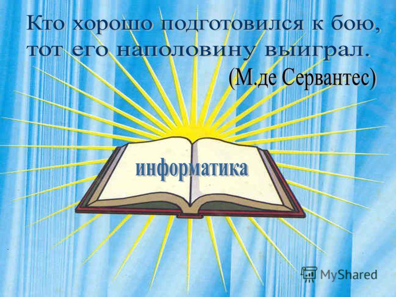 Гипотеза : Гипотеза : КТО ВЛАДЕЕТ ИНФОРМАЦИЕЙ, КТО ВЛАДЕЕТ ИНФОРМАЦИЕЙ, ТОТ ВЛАДЕЕТ МИРОМ! ТОТ ВЛАДЕЕТ МИРОМ! Цель: Практическим путем доказать, что информация – это знания, знания, и ещё раз знания, которые открывают дверь в любой мир. Цель: Практич