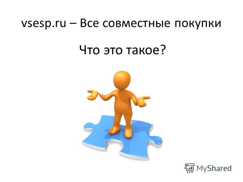 vsesp.ru – Все совместные покупки Что это такое?