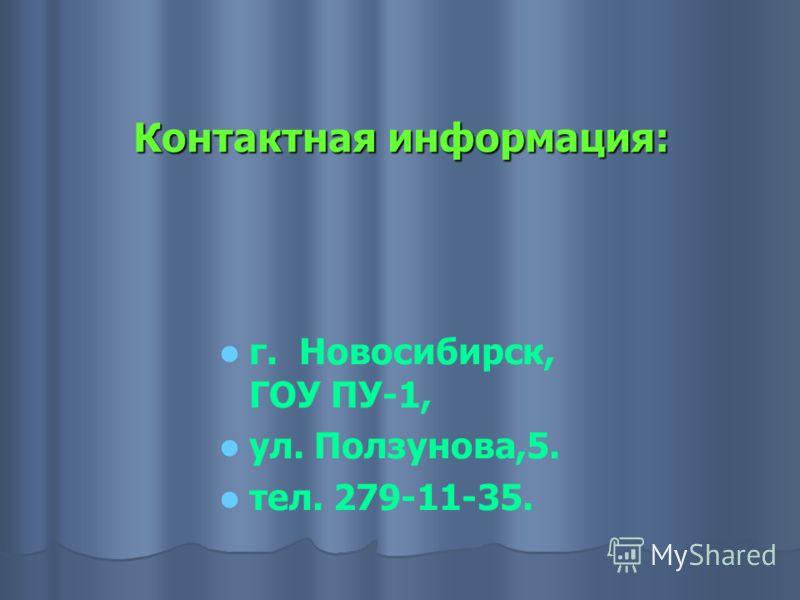 Контактная информация: г. Новосибирск, ГОУ ПУ-1, ул. Ползунова,5. тел. 279-11-35.