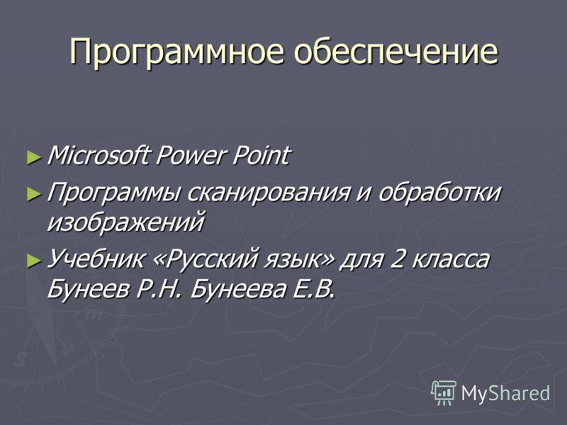 Программное обеспечение Microsoft Power Point Microsoft Power Point Программы сканирования и обработки изображений Программы сканирования и обработки изображений Учебник «Русский язык» для 2 класса Бунеев Р.Н. Бунеева Е.В. Учебник «Русский язык» для