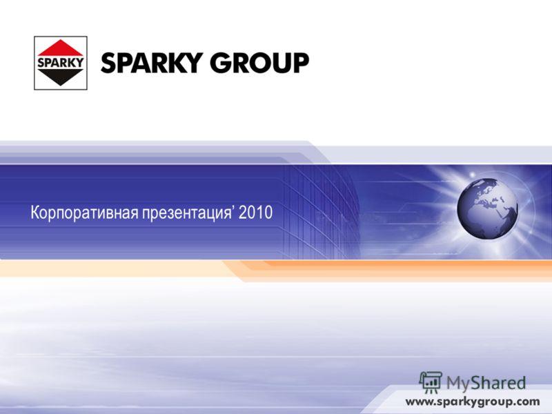 Корпоративная презентация 2010