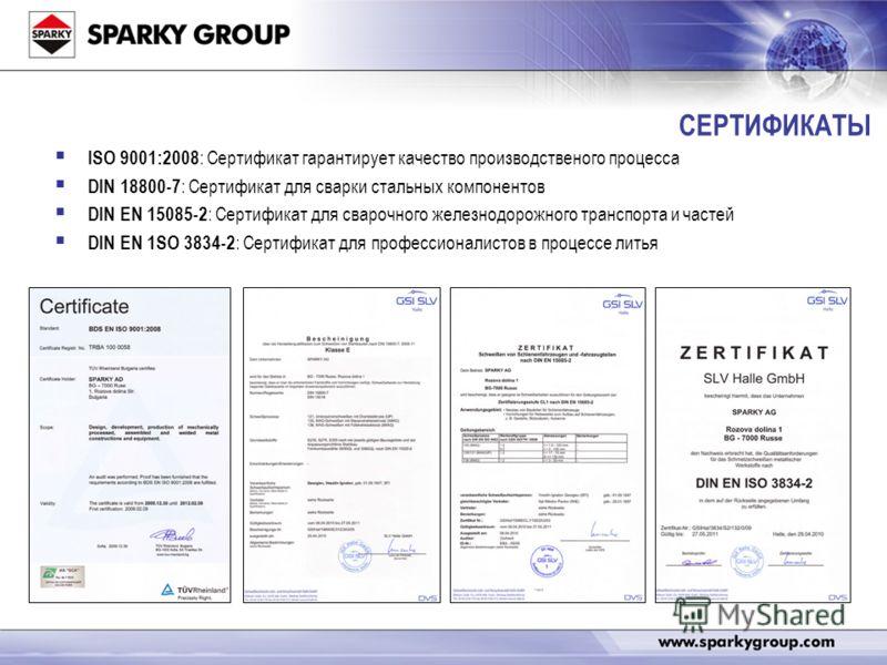 СЕРТИФИКАТЫ ISO 9001:2008 : Сертификат гарантирует качество производственого процесса DIN 18800-7 : Сертификат для сварки стальных компонентов DIN EN 15085-2 : Сертификат для сварочного железнодорожного транспорта и частей DIN EN 1SO 3834-2 : Сертифи