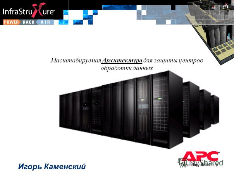 Игорь Каменский Масштабируемая Архитектура для защиты центров обработки данных