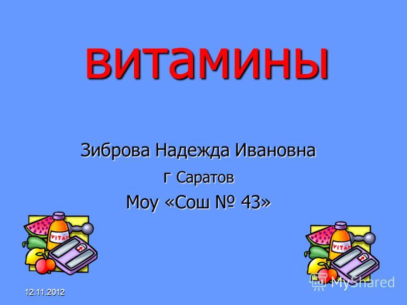 12.11.2012 витамины Зиброва Надежда Ивановна г Саратов Моу «Сош 43»
