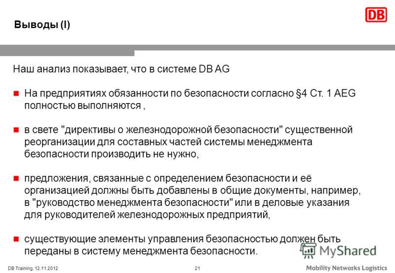 21DB Training, 12.11.2012 Наш анализ показывает, что в системе DB AG На предприятиях обязанности по безопасности согласно §4 Ст. 1 AEG полностью выполняются, в свете