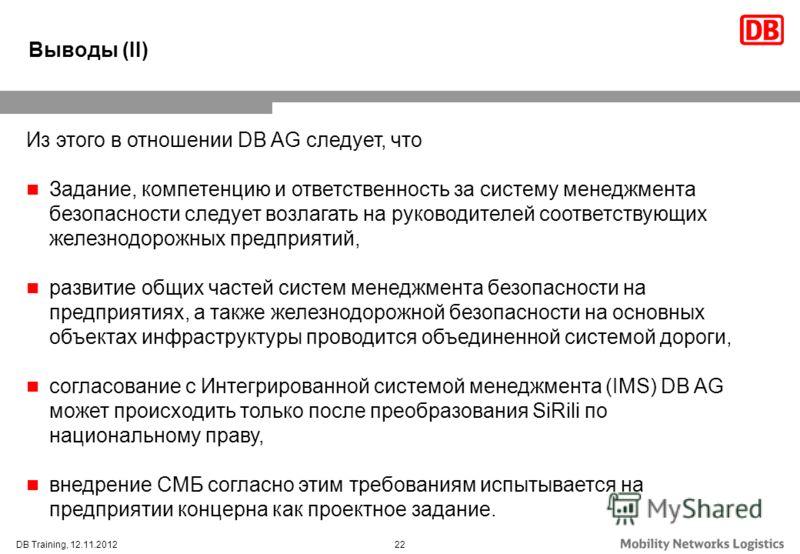 22DB Training, 12.11.2012 Из этого в отношении DB AG следует, что Задание, компетенцию и ответственность за систему менеджмента безопасности следует возлагать на руководителей соответствующих железнодорожных предприятий, развитие общих частей систем