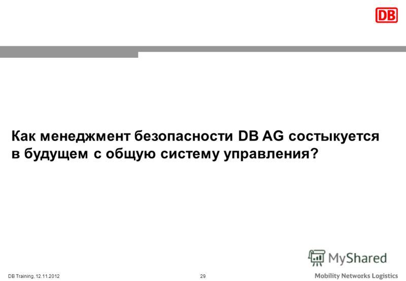 29DB Training, 12.11.2012 Как менеджмент безопасности DB AG состыкуется в будущем с общую систему управления?