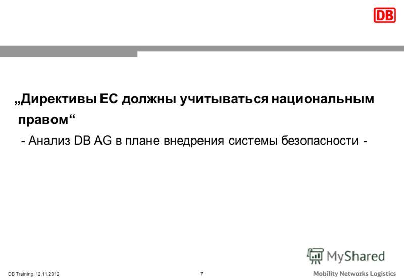 7DB Training, 12.11.2012 Директивы ЕС должны учитываться национальным правом - Анализ DB AG в плане внедрения системы безопасности -
