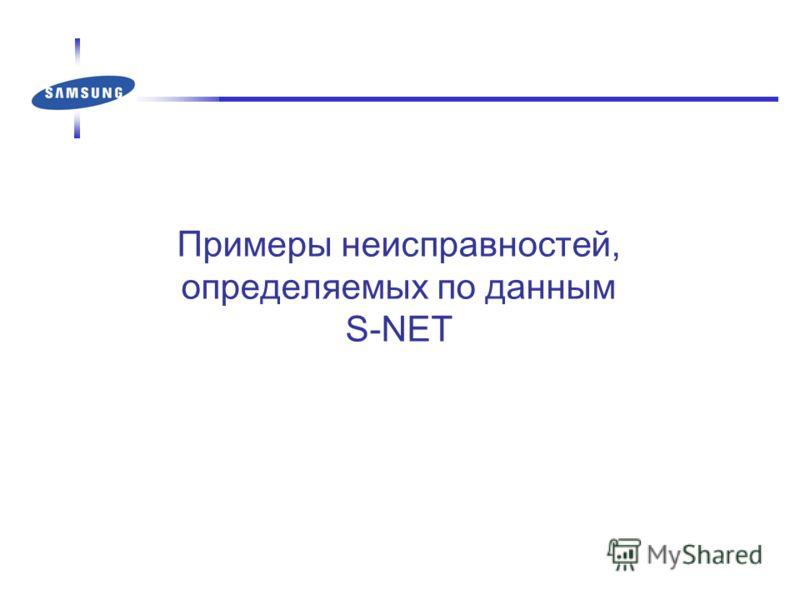 Примеры неисправностей, определяемых по данным S-NET
