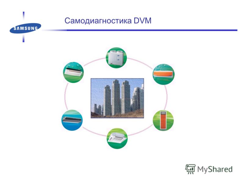 Самодиагностика DVM