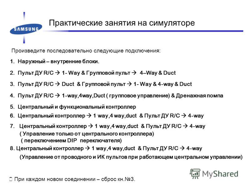 Практические занятия на симуляторе 1.Наружный – внутренние блоки. 2.Пульт ДУ R/C 1- Way & Групповой пульт 4–Way & Duct 3.Пульт ДУ R/C Duct & Групповой пульт 1- Way & 4-way & Duct 4.Пульт ДУ R/C 1-way,4way,Duct ( групповое управление) & Дренажная помп