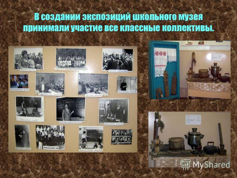 В создании экспозиций школьного музея принимали участие все классные коллективы.