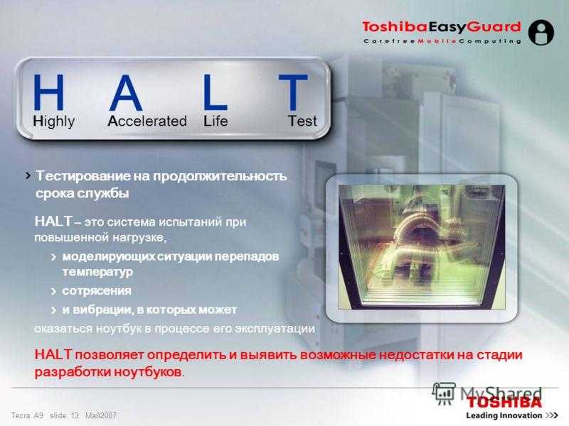 Tecra A9 slide: 12 Maй2007 Создан для длительной надежной работы Надежная конструкция системы Toshiba – это результат усовершенствованного тестирования Тест на падение с высоты 100 см Испытание на падение с высоты 100 см были проведены для всех четыр