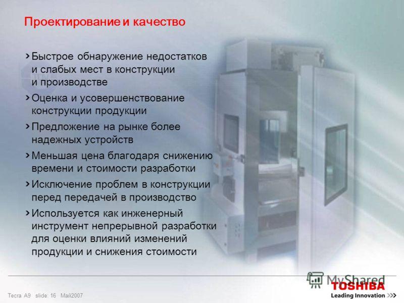Tecra A9 slide: 15 Maй2007 Проектирование и качество Для выполнения тестирования HALT для ноутбуков Toshiba была выбрана технология Typhoon, разработанная корпорацией QualMark. Системы QualMark HALT HASS широко используются в тех отраслях, где требуе