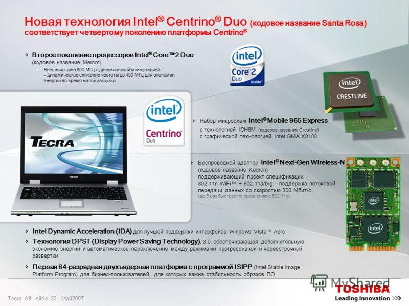 Tecra A9 slide: 21 Maй2007 Технология процессора Intel ® Centrino ® Duo – Совершенство мобильной свободы Включает инновационные мобильные решения, а также обеспечивает выдающуюся производительность двойного ядра, длительное время работы от батареи и
