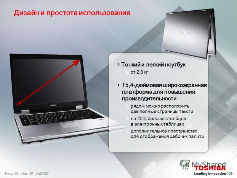 Tecra A9 slide: 24 Maй2007 Новаторский дизайн Служебные программы Toshiba были модернизированы и дополнили интерфейс Aero Ноутбуки Toshiba позволяют использовать все возможности системы Vista Удобнее Новая программа Флэш-карты обеспечивает быстрый до