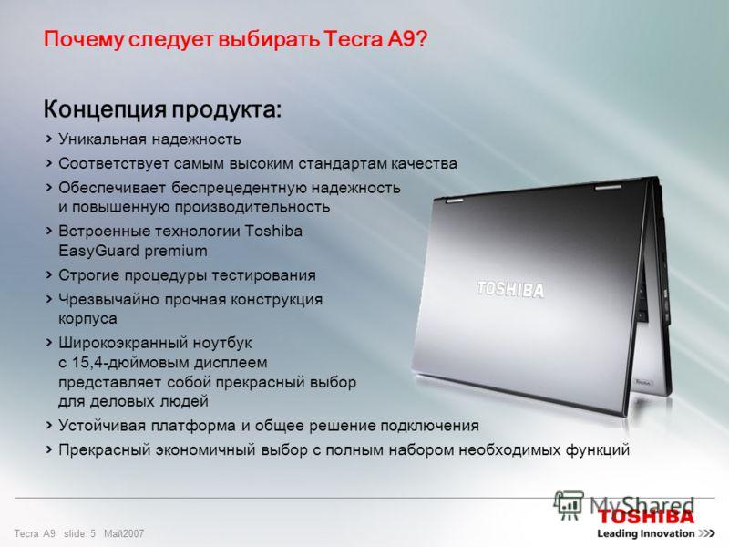 Tecra A9 slide: 4 Maй2007 Определение целевой группы Корпорации и крупные компания Компании, которым требуются новейшие рабочие мобильные устройства, разработанные в соответствии с их требованиями Оптимальное сочетание портативности, безопасности и п