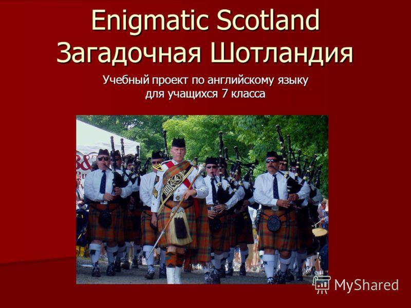 Enigmatic Scotland Загадочная Шотландия Учебный проект по английскому языку для учащихся 7 класса