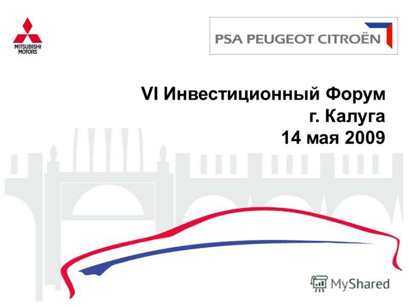 1 VI Инвестиционный Форум г. Калуга 14 мая 2009