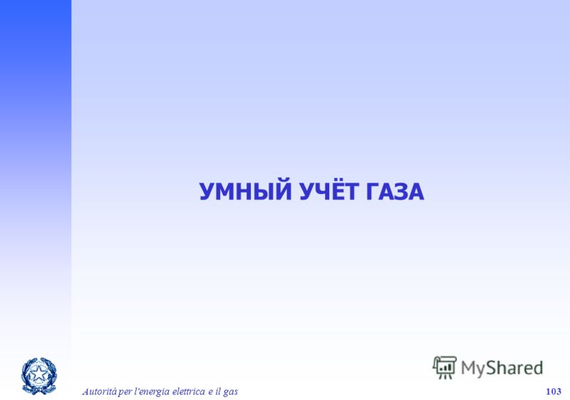 Autorità per l'energia elettrica e il gas103 УМНЫЙ УЧЁТ ГАЗА