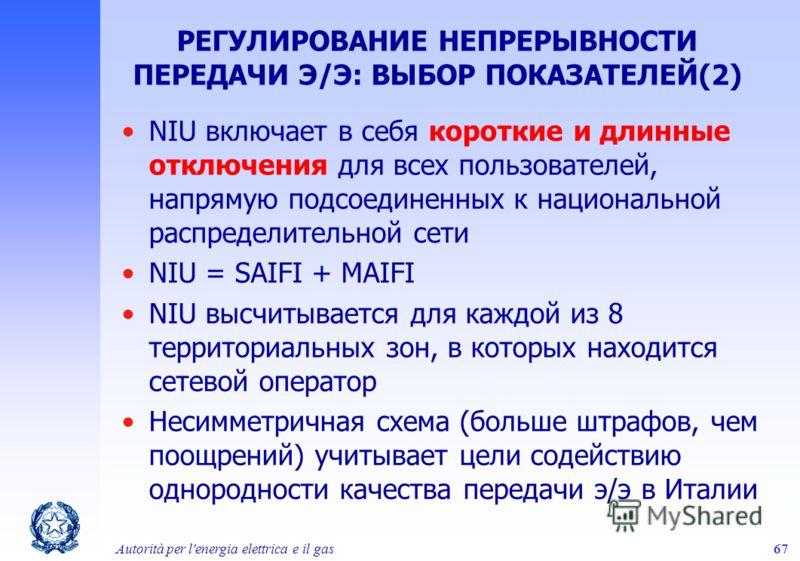 Autorità per l'energia elettrica e il gas67 NIU включает в себя короткие и длинные отключения для всех пользователей, напрямую подсоединенных к национальной распределительной сети NIU = SAIFI + MAIFI NIU высчитывается для каждой из 8 территориальных