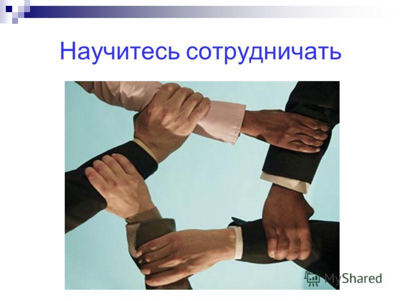 Научитесь сотрудничать