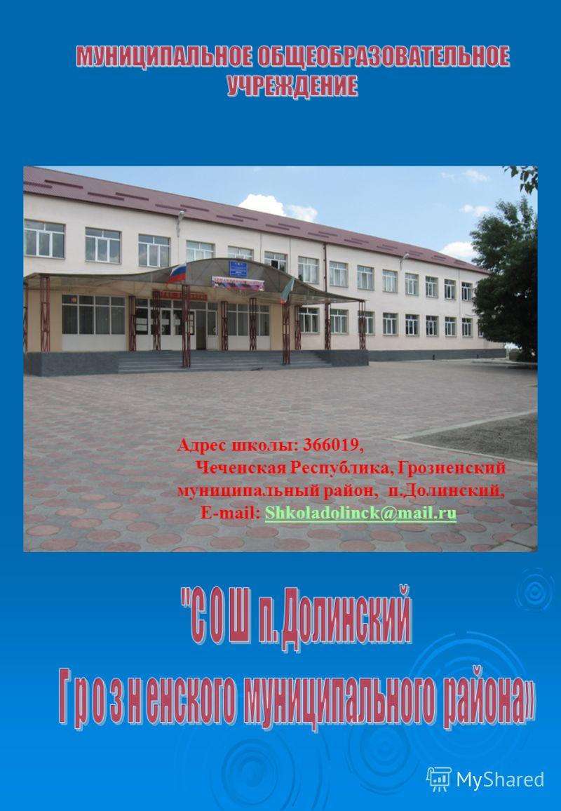 Адрес школы: 366019, Чеченская Республика, Грозненский муниципальный район, п.Долинский, E-mail: Shkoladolinck@mail.ruShkoladolinck@mail.ru