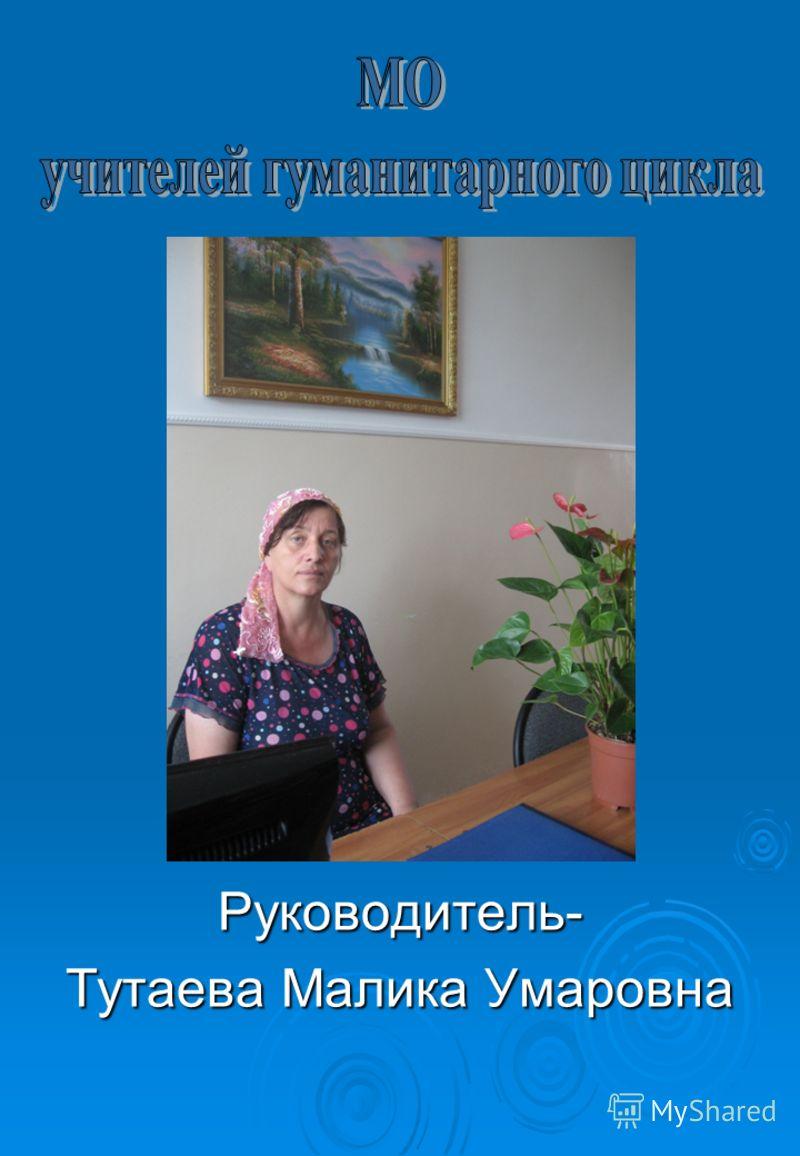 Руководитель- Тутаева Малика Умаровна