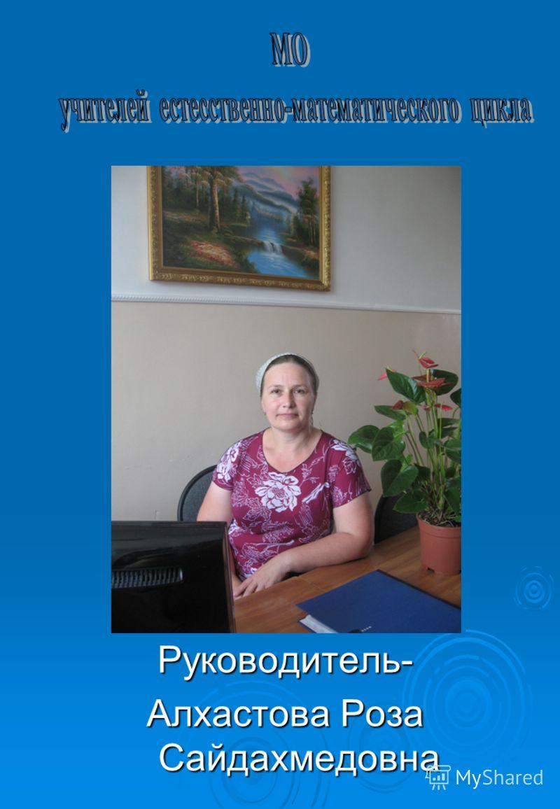 Руководитель- Алхастова Роза Сайдахмедовна