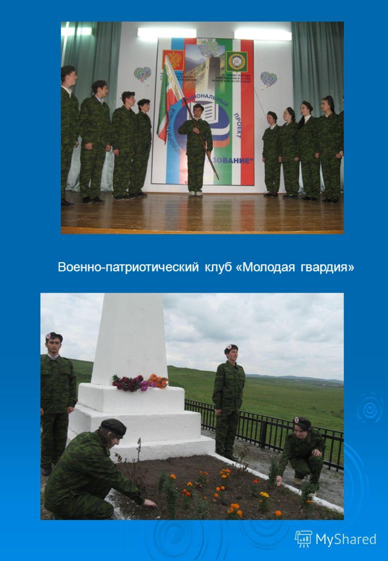 Военно-патриотический клуб «Молодая гвардия»