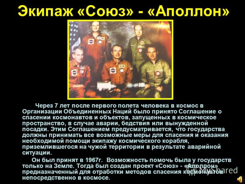 Экипаж «Союз» - «Аполлон» Через 7 лет после первого полета человека в космос в Организации Объединенных Наций было принято Соглашение о спасении космонавтов и объектов, запущенных в космическое пространство, в случае аварии, бедствия или вынужденной