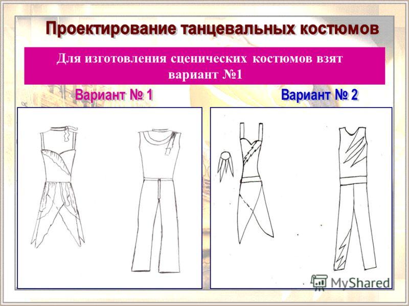 Для изготовления сценических костюмов взят вариант 1