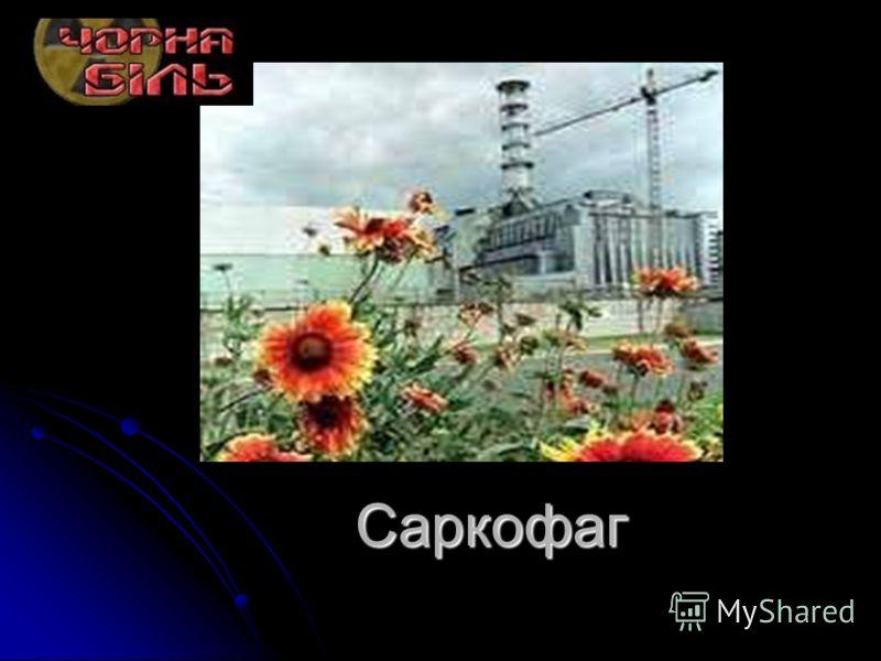 Саркофаг Саркофаг 4 энергоблок ЧАЭС апрель 1986 г. 4 энергоблок ЧАЭС (в саркофаге) декабрь 1986 г.