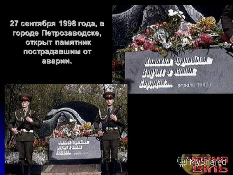 27 сентября 1998 года, в городе Петрозаводске, открыт памятник пострадавшим от аварии.