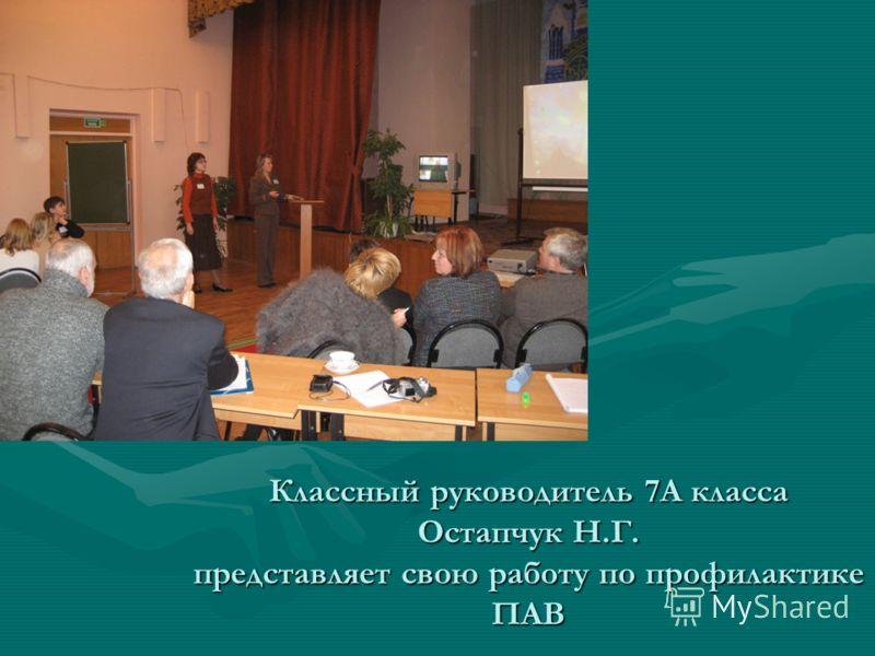 Классный руководитель 7А класса Остапчук Н.Г. представляет свою работу по профилактике ПАВ