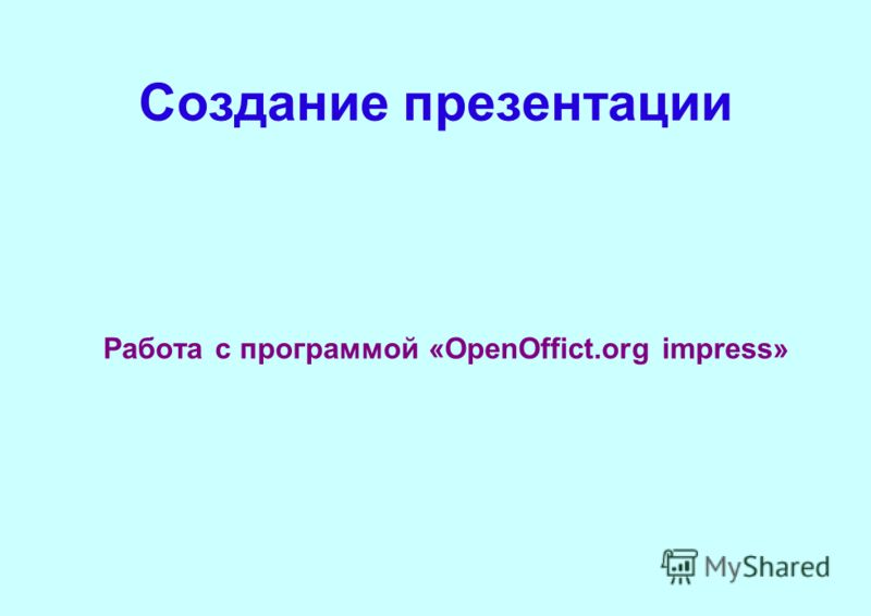Создание презентации Работа с программой «OpenOffict.org impress»