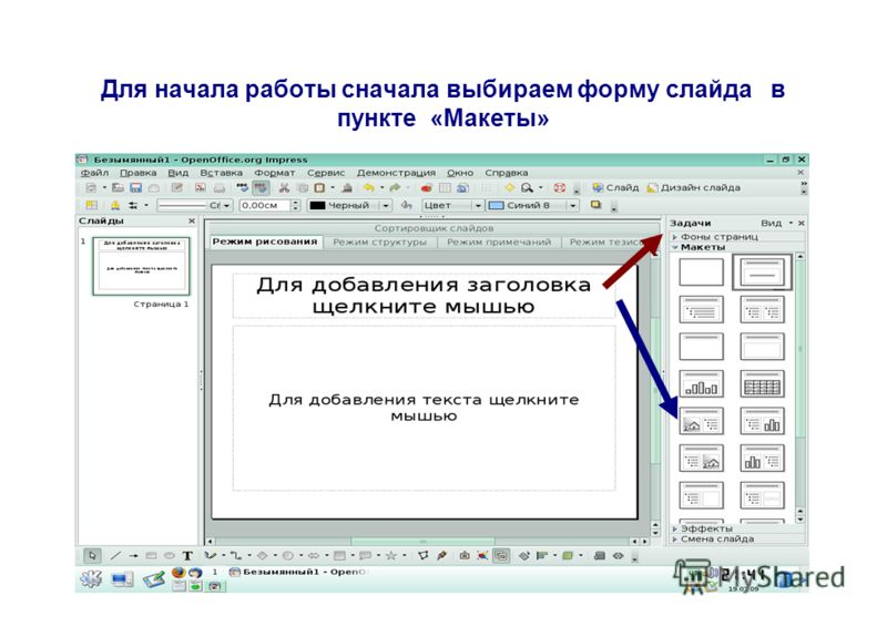 Для начала работы сначала выбираем форму слайда в пункте «Макеты»