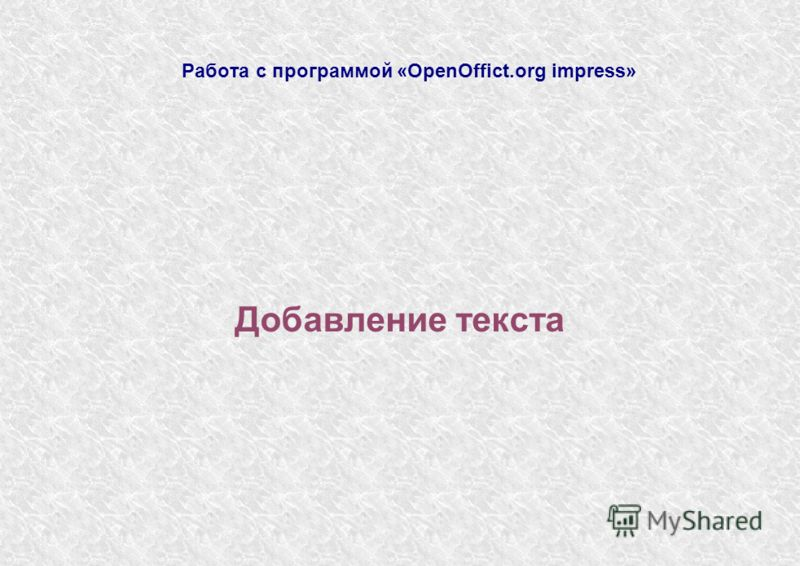 Работа с программой «OpenOffict.org impress» Добавление текста