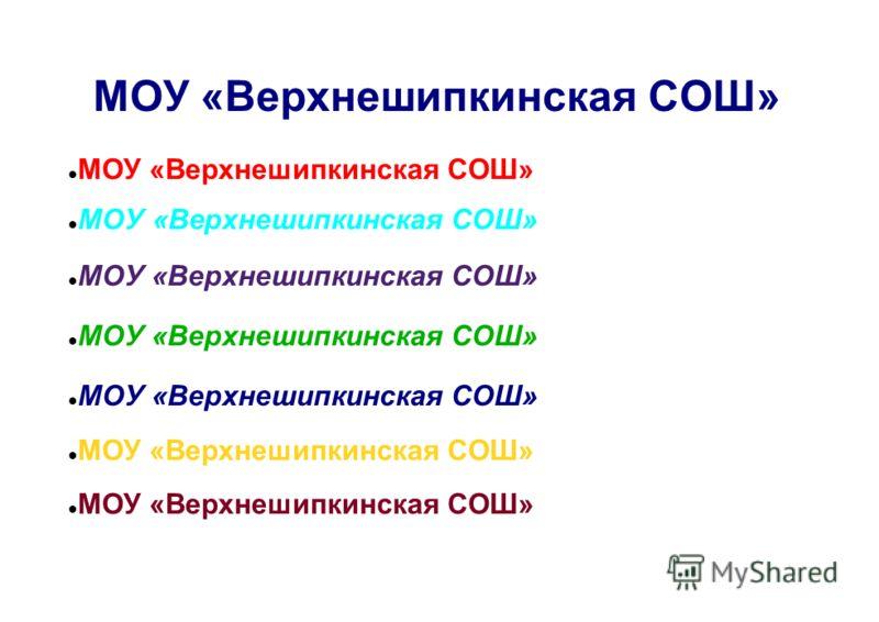 МОУ «Верхнешипкинская СОШ»