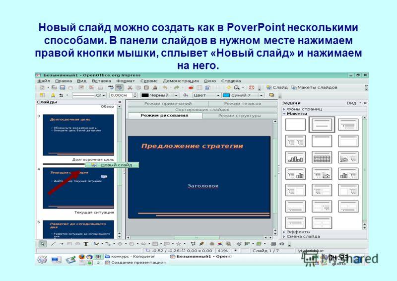 Новый слайд можно создать как в PoverPoint несколькими способами. В панели слайдов в нужном месте нажимаем правой кнопки мышки, сплывет «Новый слайд» и нажимаем на него.