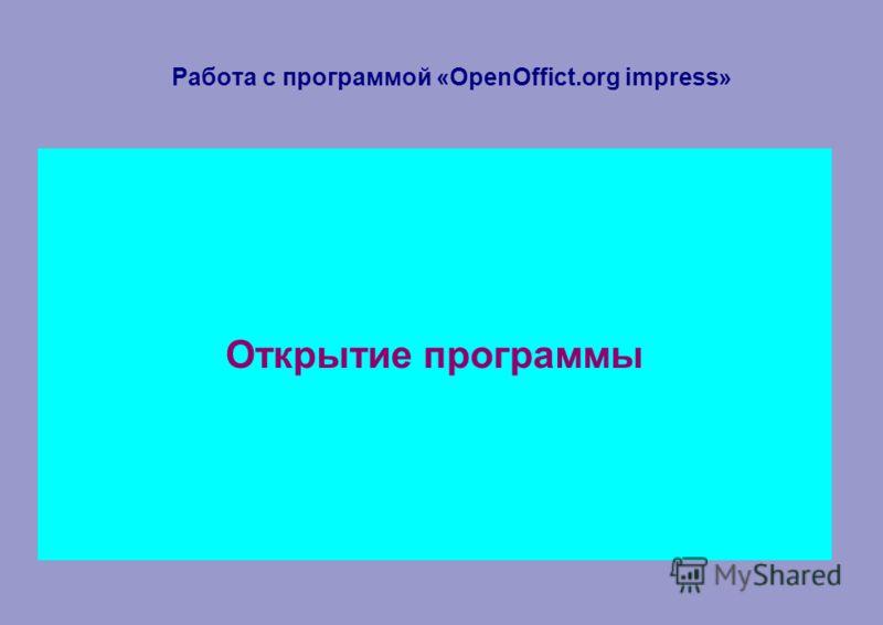Работа с программой «OpenOffict.org impress» Открытие программы