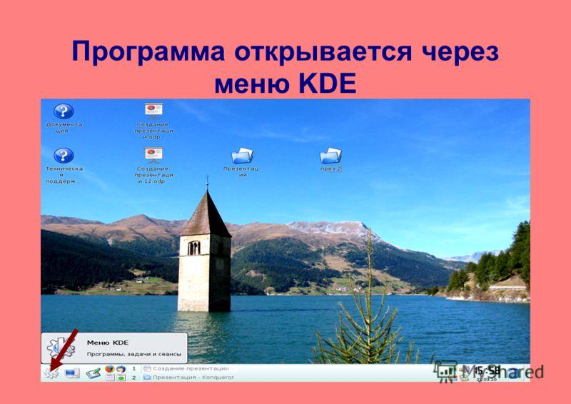 Программа открывается через меню KDE