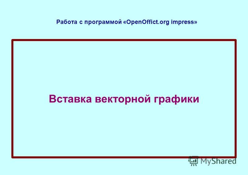 Работа с программой «OpenOffict.org impress» Вставка векторной графики